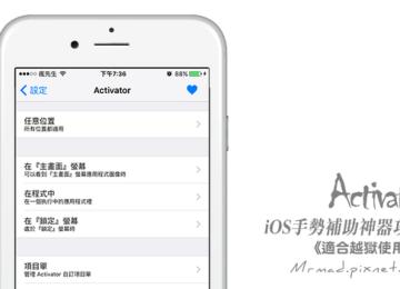 [Cydia for iOS7~iOS9必裝]越獄後取代小白球神器!Activator iOS上最強手勢教學(含移除Activator廣告)