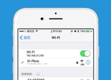 [Cydia for iOS必裝]WiFi Booster讓Wifi清單上顯示強度與MAC位置補助插件