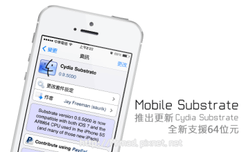 [Cydia for iOS7~iOS9]Mobile Substrate正式推出新版Cydia Substrate支援64位元版本