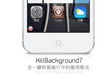 [Cydia for iOS7必裝]一秒關閉背景應用程式 KillBackground7