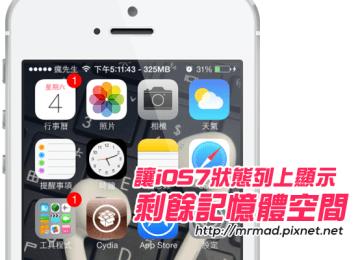 [Cydia for iOS7必裝]讓iOS7狀態列上顯示剩餘記憶體利器「StatusModifler」