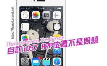 [Cydia for iOS7~iOS9必裝]翻滾吧!讓你隨意放置APP位置「Homescreen Designer」