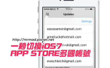 [Cydia for iOS7必裝]在iOS7上快速切換AppStore多國帳號「AccountChanger」