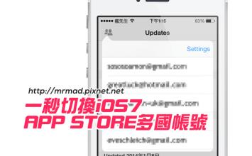 [Cydia for iOS7必裝]在iOS7上快速切換AppStore多國帳號「AccountChanger」