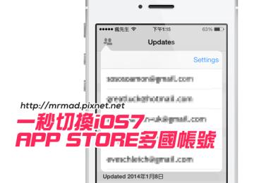 [Cydia for iOS7必裝] 「PasswordPilotModoki」記憶AppStore密碼讓你無需每次都要再輸入