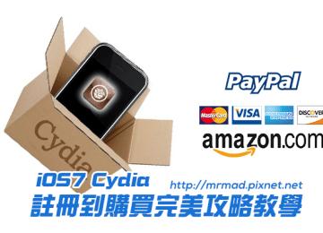 [Cydia for iOS7~iOS9教學]Cydia商城從註冊到購買付費詳細教學