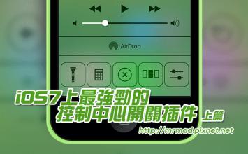 [Cydia for iOS7必裝] iOS7上最強勁的控制中心開關插件「CCToggles」含中文化