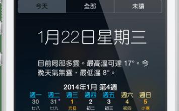 [Cydia for iOS7、iOS8必裝] iOS7與iOS8通知中心也能出現中國農民曆技巧「Chinese Calendar Pro for NotificationCenter」