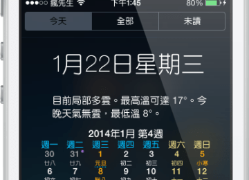 [Cydia for iOS7、iOS8必裝] iOS7與iOS8通知中心也能出現中國農民曆技巧「Chinese Calendar Pro for NotificationCenter」