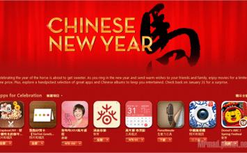 Apple將在1月31日開始贈送過年禮物 2014 CHINESE NEW YEAR