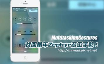 [Cydia for iOS7必裝] 找回當年zephyr多工手勢!iOS7上將由MultitaskingGestures取代(附中文化)