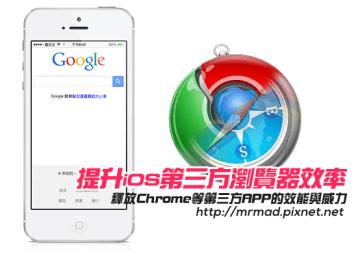 [Cydia for iOS7、iOS8必裝]開啟Nitro JavaScript引擎來提升Chrome APP效率