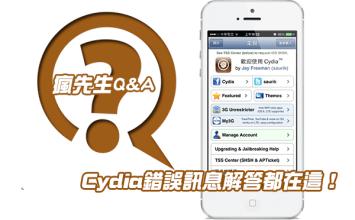[Q&A]Cydia for iOS7~iOS10 內各種紅字、黃字常見錯誤解決方法全收錄