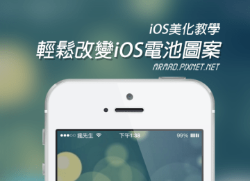 [Cydia for iOS7~iOS9] 「Alkaline」簡單改變你的iOS7、iOS8、iOS9電池圖案