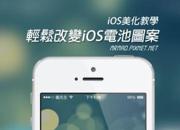 [Cydia for iOS7~iOS10] 「Alkaline」簡單改變你的iOS電池圖案