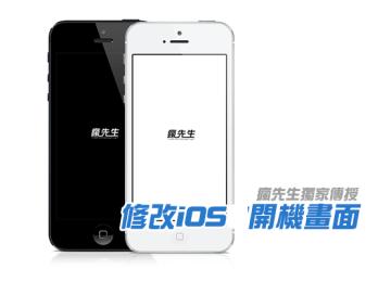 [iOS美化]修改iOS7~iOS9開機畫面logo教學