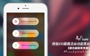 [Cydia for iOS必裝] 「RePower」加強iOS關機功能選項!多出重新開機、重新載入