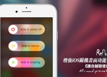 [Cydia for iOS7~iOS9必裝] 加強iOS關機功能選項!多出重新開機、重新載入「RePower」