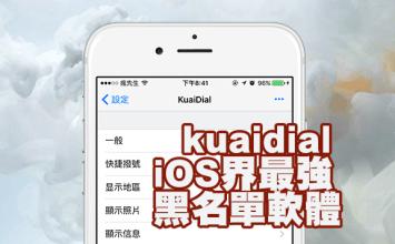 [Cydia for iOS必裝]iOS上老牌強大黑名單利器kuaidial正式支援iOS7、iOS8、iOS9