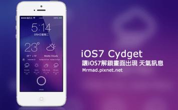 [Cydia for iOS7] 「Cydget」讓解鎖狀態上也能出現天氣預報