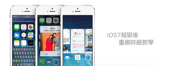 [教學]iOS7 JB用戶重灌或重刷iOS7詳細教學(含DFU模式) - 瘋先生