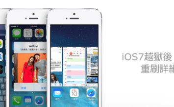 [教學]iOS7 JB用戶重灌或重刷iOS7詳細教學(含DFU模式)