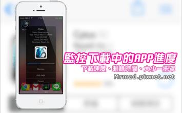 [Cydia for iOS7、iOS8]「APPETA」讓你監控正下載中的APP進度與資訊(含中文化)