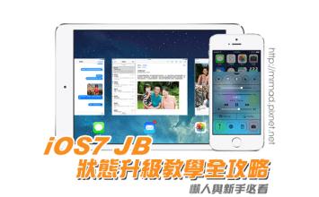 [教學]iOS7 JB狀態升級教學全攻略(包含備份iTunes、Cydia資料)
