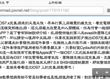 [iOS7、iOS8字體] 簡轉繁字體雅痞字體系列