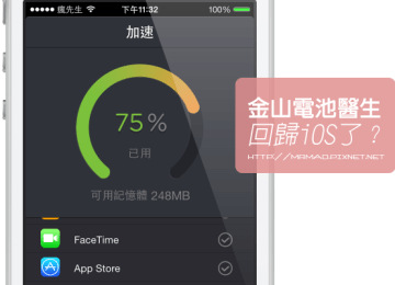[Cydia for iOS7] 不推金山電池醫生iOS7版本之介紹