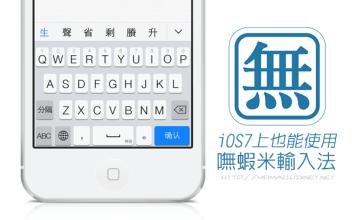 [Cydia for iOS7] 嘸蝦米輸入法使用者救星!iOS7也能夠擁使用嘸蝦米輸入法