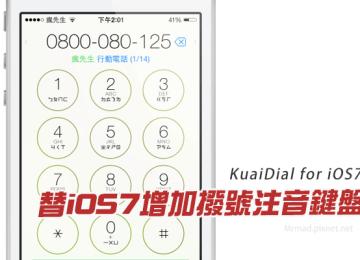 [Cydia for iOS7.1.x必裝] KuaiDial for iOS7進化!將英文鍵盤改為注音鍵盤技巧