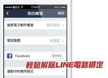 [LINE秘技]輕鬆解除LINE電話綁定教學