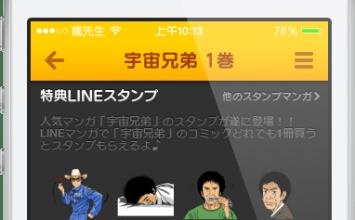 [限免貼圖]立馬免費下載LINE日本漫畫「宇宙兄弟」永久貼圖