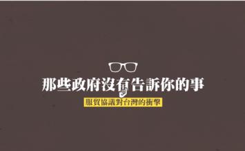 [懶人包]帶你一窺臺灣服貿法條真實背後的真面目
