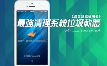 [Cydia for iOS7~iOS9必裝] iPhone、iPad上最強的清理垃圾軟體「iCleaner Pro」