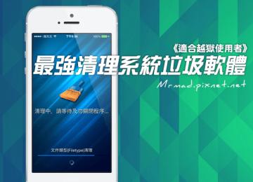 [Cydia for iOS7~iOS10必裝] iPhone、iPad上最強的清理垃圾軟體「iCleaner Pro」