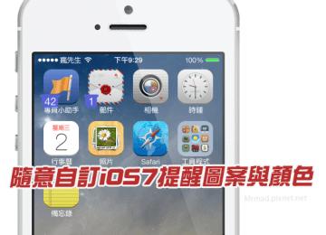 [Cydia for iOS7-iOS9] 「MagicBadges」隨意自訂iOS7提醒圖案、顏色與位置