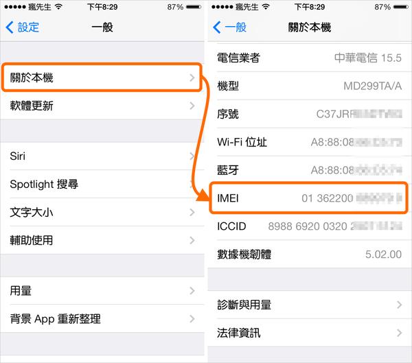 [Cydia for iOS7] 避免手機遺失或偷竊!馬上發出EMAIL通知告訴你小偷長相「iLostFinder」 - 瘋先生