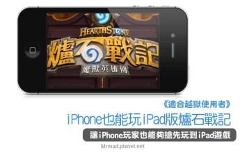 [密技教學]透過iPhone也能夠玩iPad版爐石戰記:魔獸英雄傳