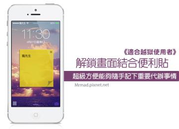 [Cydia for iOS7] 讓iOS7解鎖畫面上也能夠結合便利貼功能「Sticky」