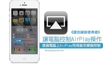[Cydia for iOS]透過電腦AirPlay同時也能用滑鼠來控制「Veency」