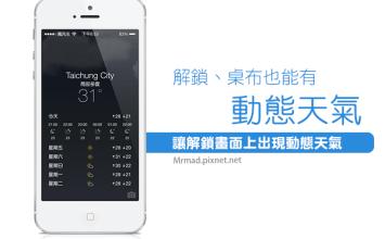[Cydia for iOS7~iOS9] 超強天氣特效!「Forecast」解鎖畫面、桌布也能夠出現動態天氣