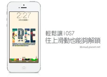 [Cydia for iOS7] 「SlideUP2Unlock」透過往上滑動也能解鎖iOS系統