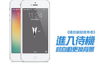 [Cydia for iOS7] 讓iOS7進入待機就自動更換桌布背景方法「Wallcycler」