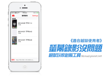 [Cydia for iOS7~iOS9必備]Display recorder:iOS上最優秀的螢幕錄影軟體