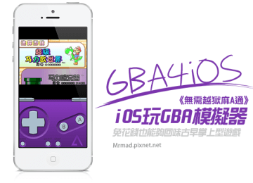 [iPhone教學]免越獄也能夠讓iOS玩GBA模擬器「GBA4iOS」