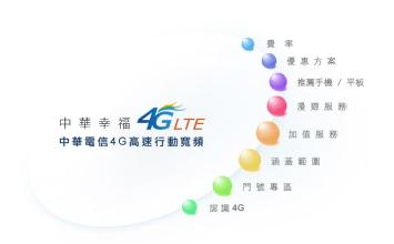 [懶人包]中華電信4G LTE開跑!各種費率總整理