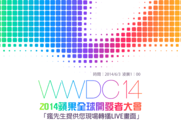 [Live]Apple WWDC2014直播LIVE現場專屬直播網頁