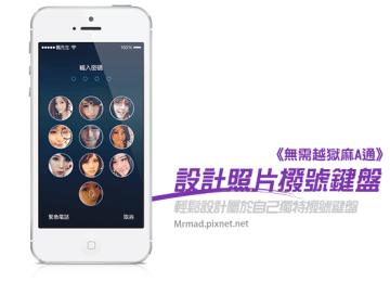 [美化教學]設計出屬於自己獨特的iOS7撥號鍵盤風格方法